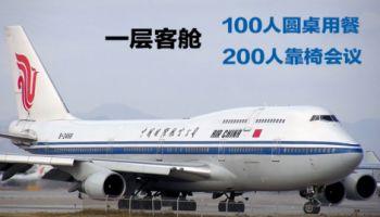 当之无愧的总统专机:波音747与空军一号到底谁成就了谁?